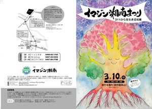 20130310matsuri_omote