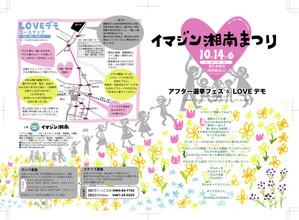 20131014matsuri_omote