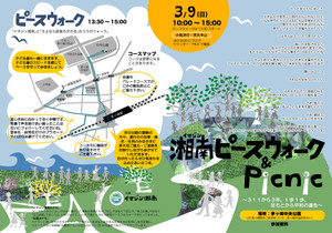 Peacewalk2014_02_omote_2